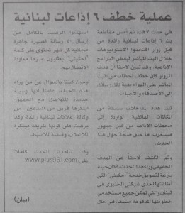 Annahar Newspaper February 21 2010